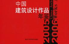 2005-2006中国建筑设计作品年鉴