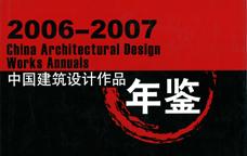 2006-2007中国建筑设计作品年鉴