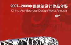 2007-2008中国建筑设计作品年鉴