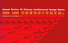 2008-2009中国建筑设计作品年鉴