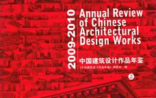 2009-2010中国建筑设计作品年鉴