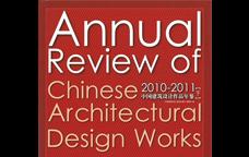 2010-2011中国建筑设计作品年鉴