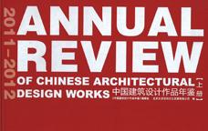 2011-2012中国建筑设计作品年鉴