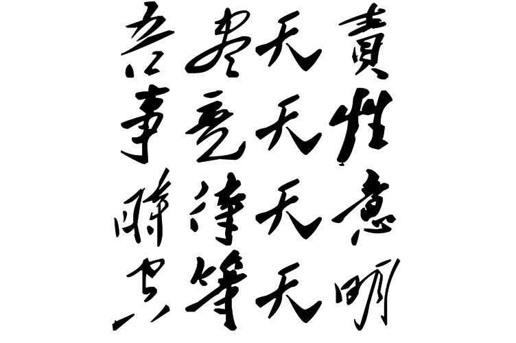 白林诗词(12)