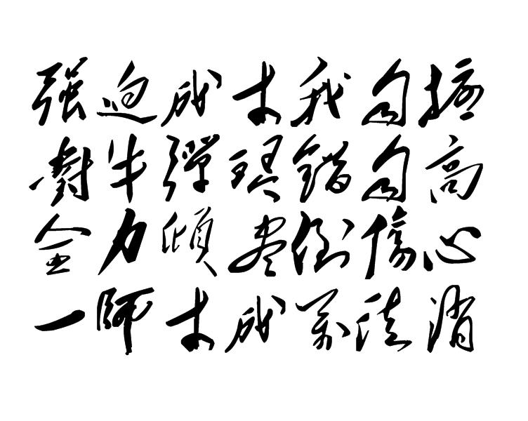 白林诗词(13)