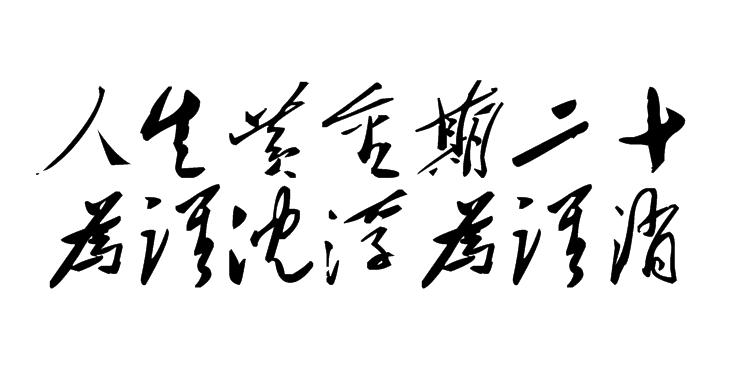 白林诗词(14)