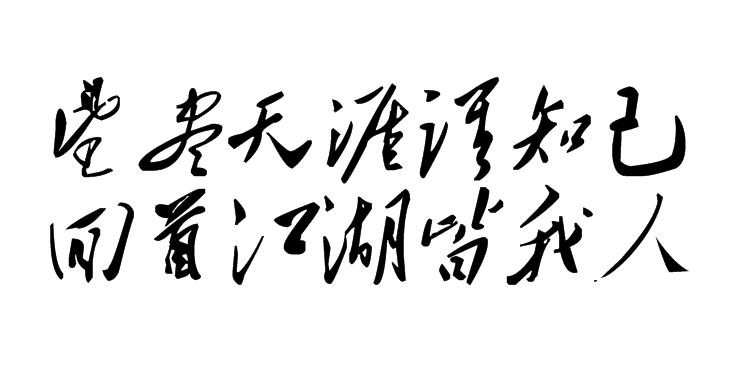 白林诗词(15)