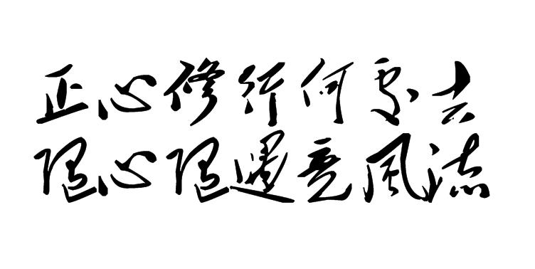 白林诗词(16)