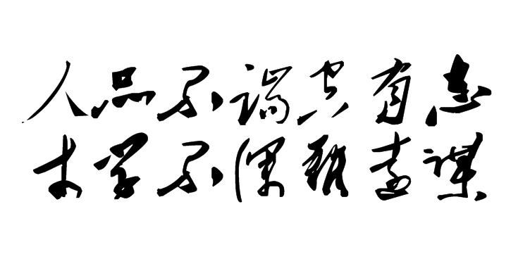 白林诗词(17)