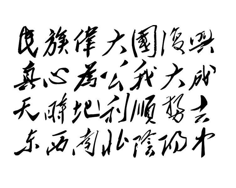 白林诗词(18)