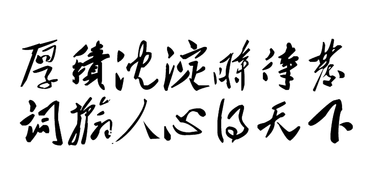 白林诗词(19)