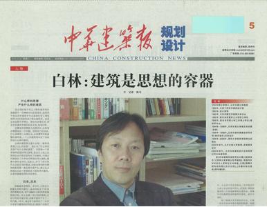 中华建筑报——建筑设计领域的国企与民企