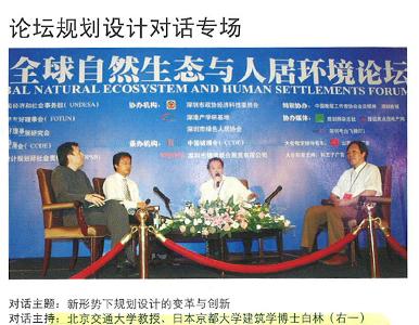 易铺网 ——高端对话三:中国建筑规划创新与和谐专场