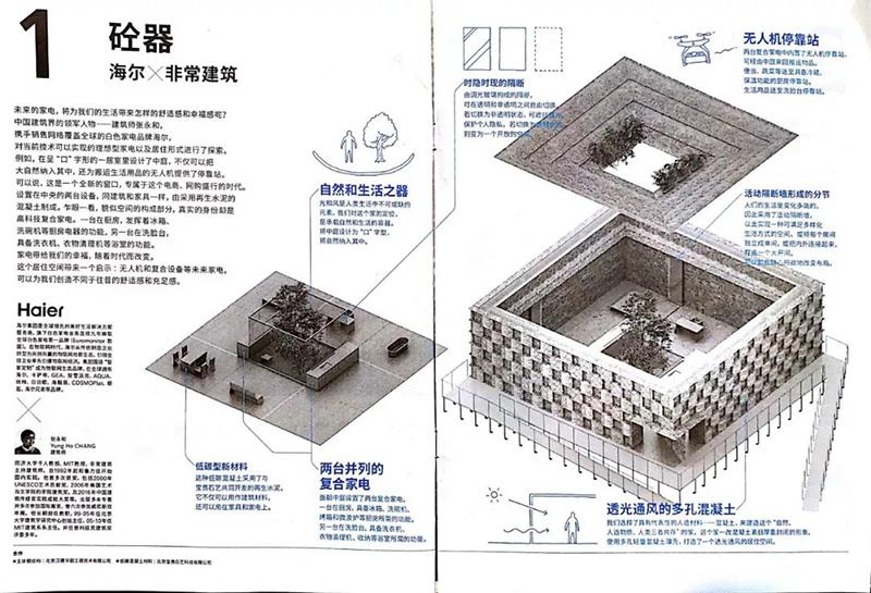 砼器整体方案设计及说明