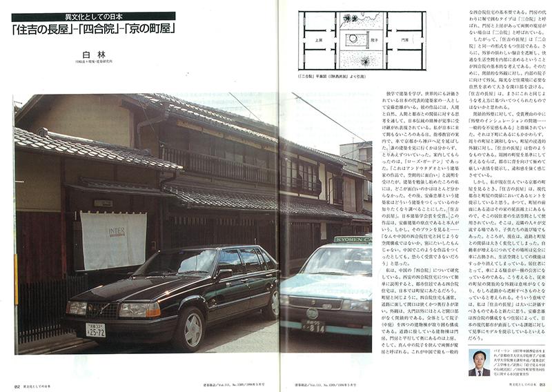 """日本《建筑杂志》1996.5的论文""""住吉长屋—四合院—京都町屋"""")"""