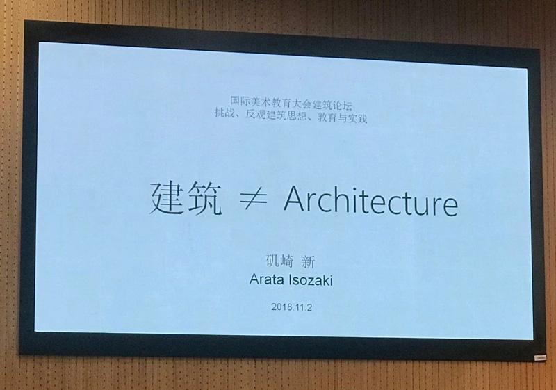 白林:王澍建筑教育批判(一)