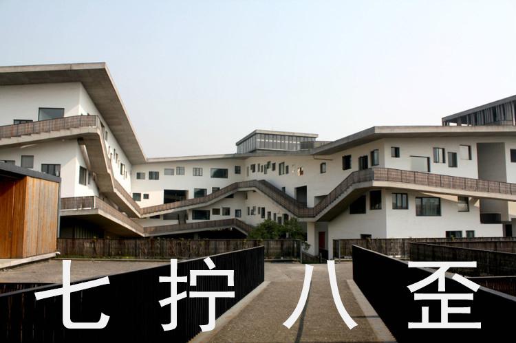 图1 中国美院象山校区