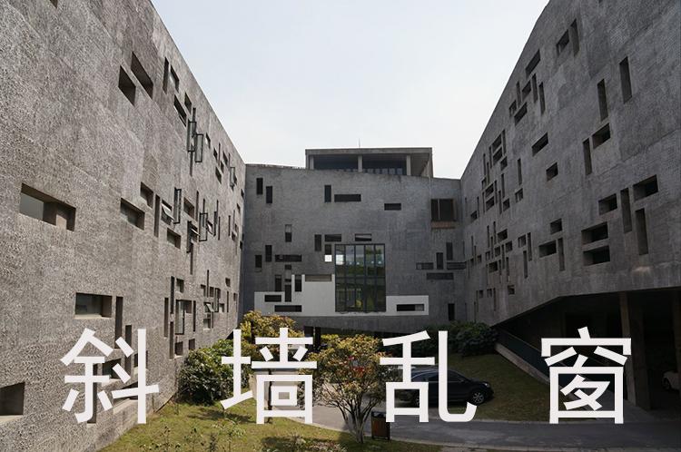 图4 中国美院象山校区