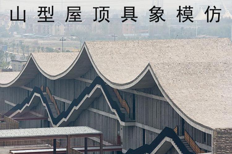 图5 中国美院象山校区