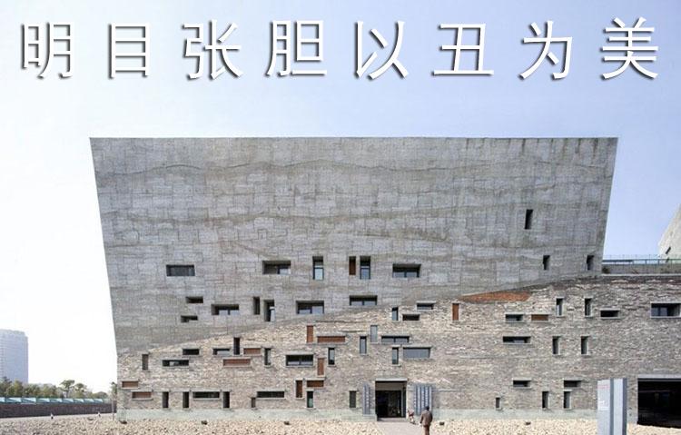 图6 宁波博物馆