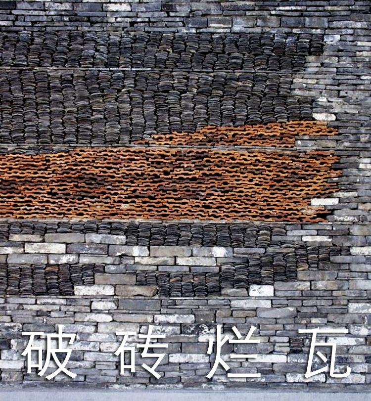 图8 破砖烂瓦