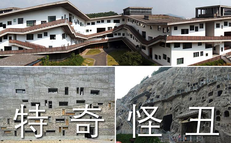 图9 中国美术学院