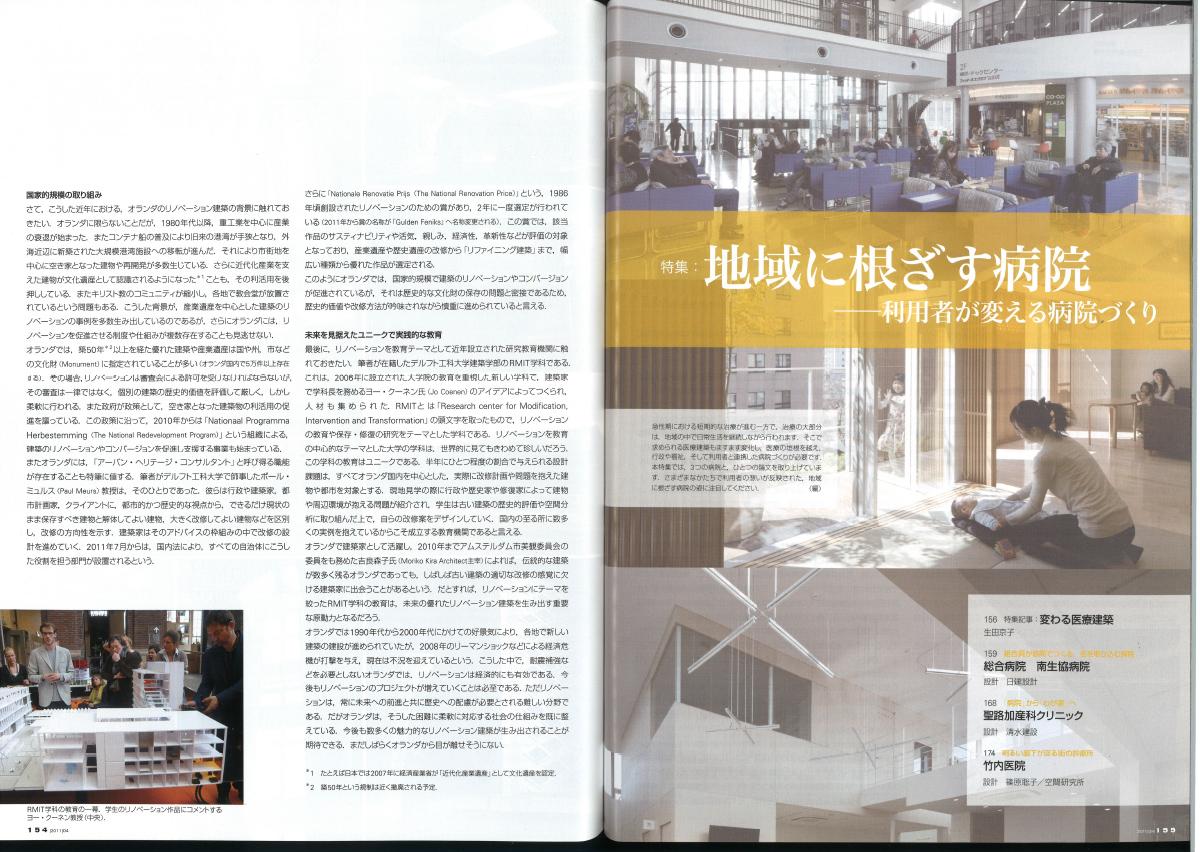 2011_04_新建築_医療事例