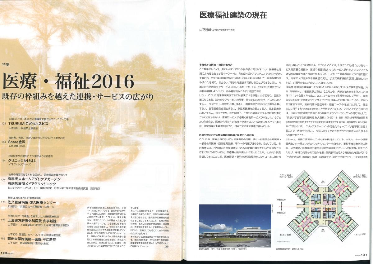 2016_07_新建築_医療事例