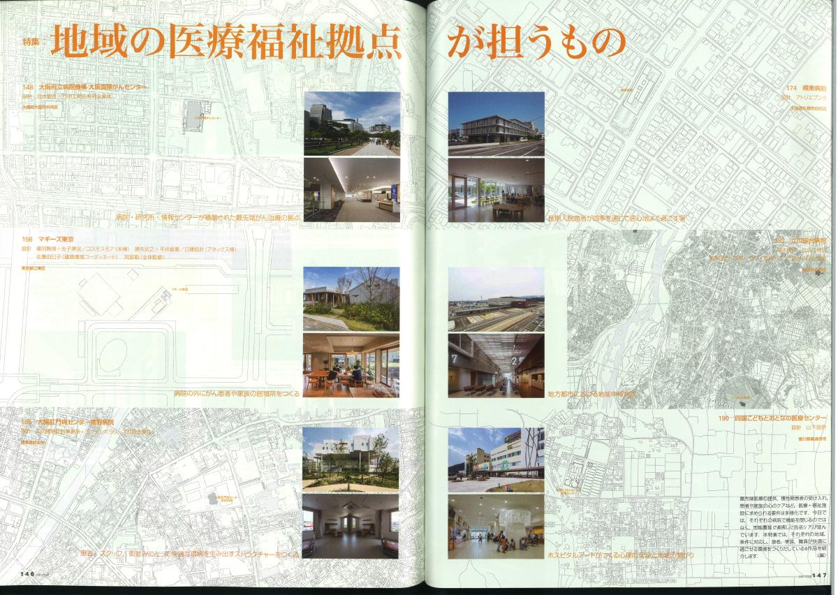 2017_12_新建築_医療事例